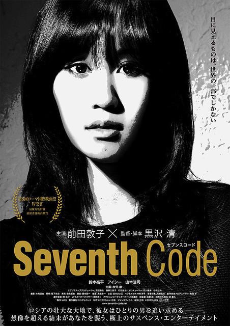 セブンス・コード1.jpg