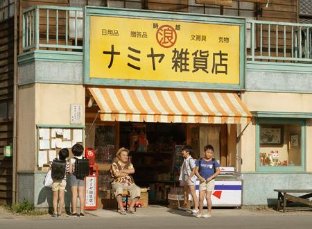 ナミヤ雑貨店2.jpg