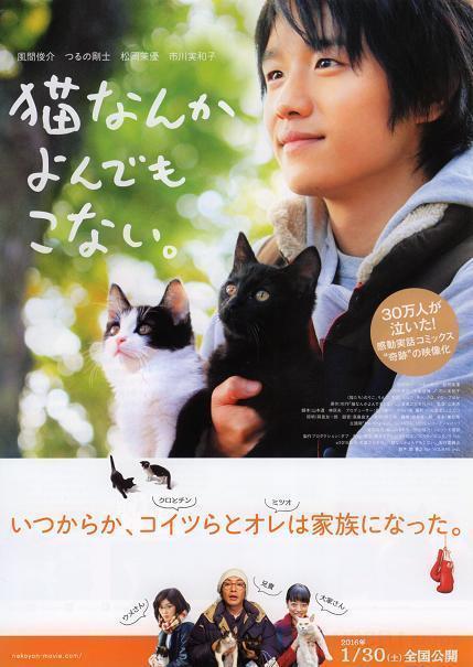 猫なんかよんでもこない1.jpg